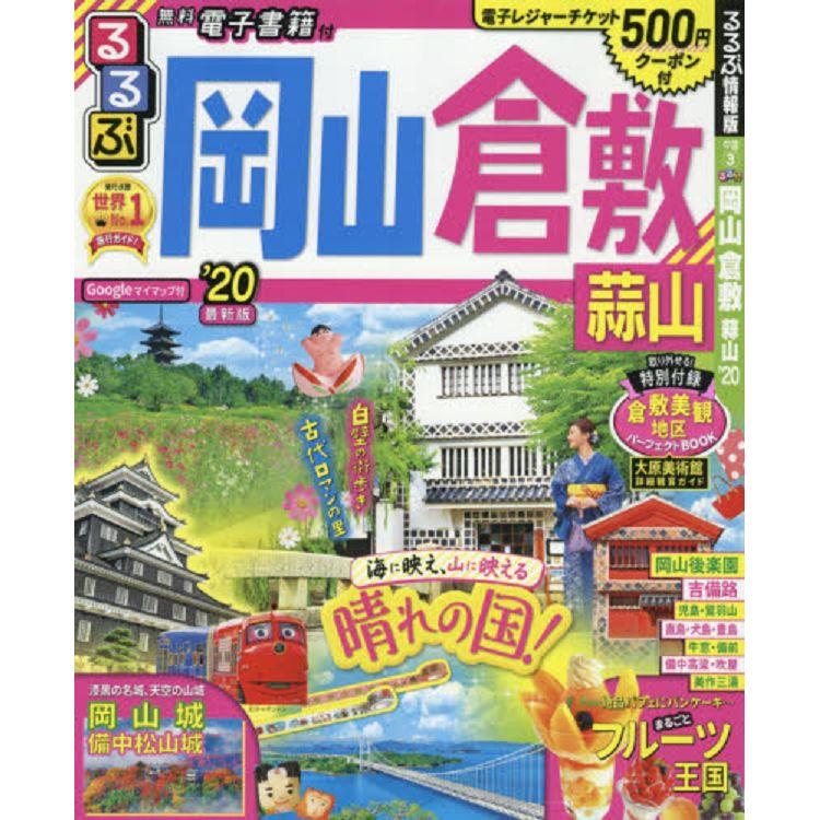 岡山 倉敷 蒜山旅遊指南 2020年版