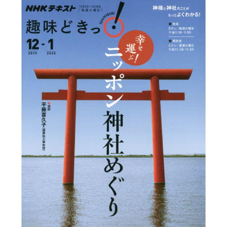日本神社巡禮
