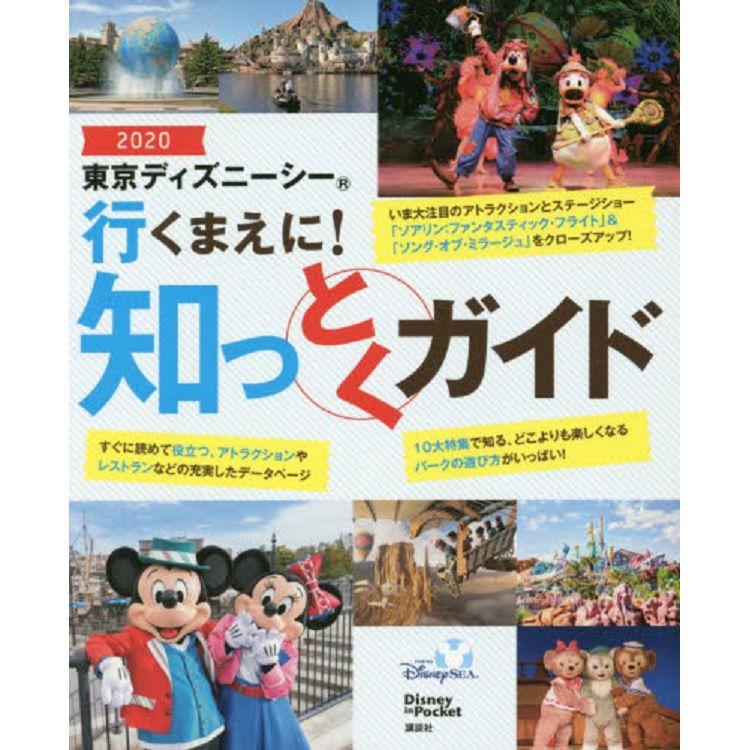 去東京迪士尼樂園前必須知道的事情! 2020年度