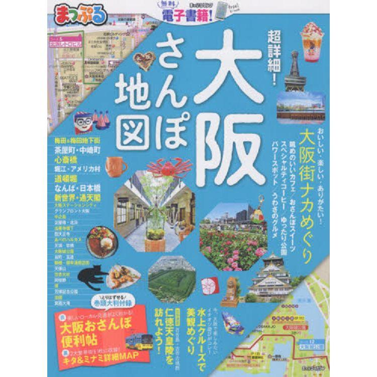 超詳細!大阪散步地圖 2019年度