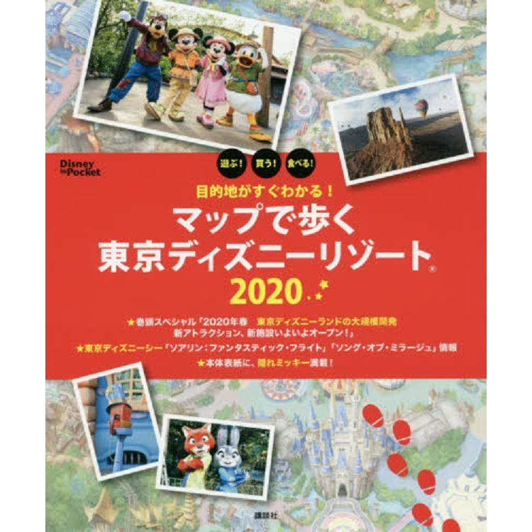 跟著地圖遊玩東京迪士尼渡假村2020年度