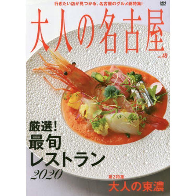 大人的名古屋 Vol.49