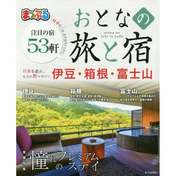 MAPPLE大人旅行與住宿-伊豆.箱根.富士山旅遊指南 2020年版