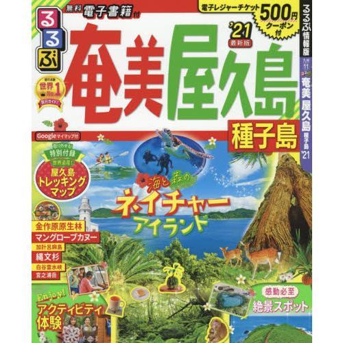 屋久島.奄美.種子島觀光旅遊指南 2021年版