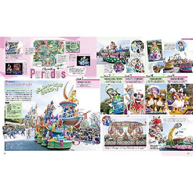 東京迪士尼樂園完全旅遊指南 2020年版