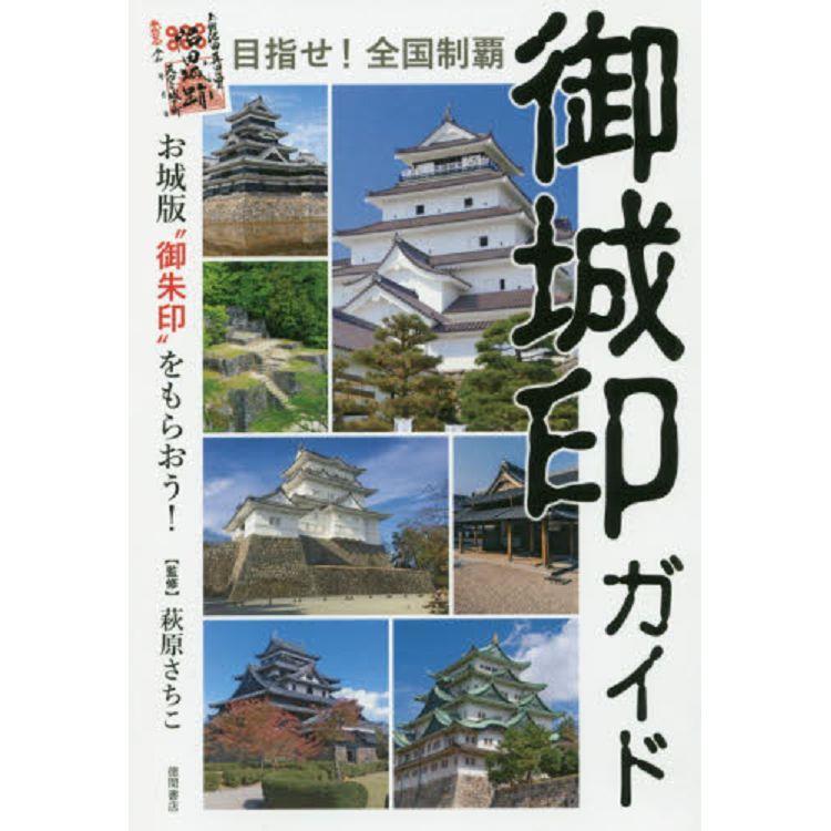全國制霸日本御城印導覽-城版御朱印