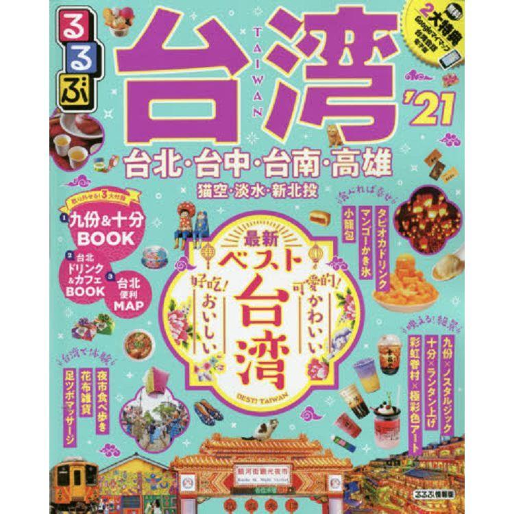 台灣觀光最佳旅遊指南 2021年版