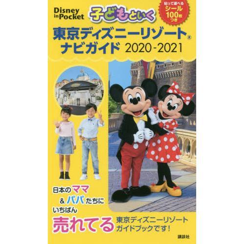 親子同遊東京迪士尼渡假區導覽指南 2020-2021年版附貼紙