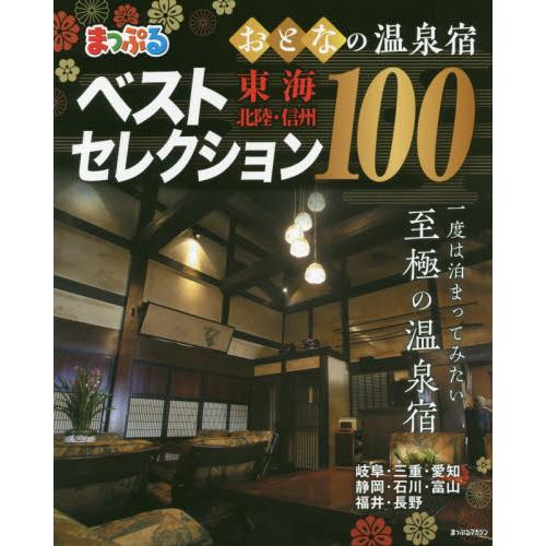 大人的溫泉旅店100選-東海.北陸.信州地區 2020年版