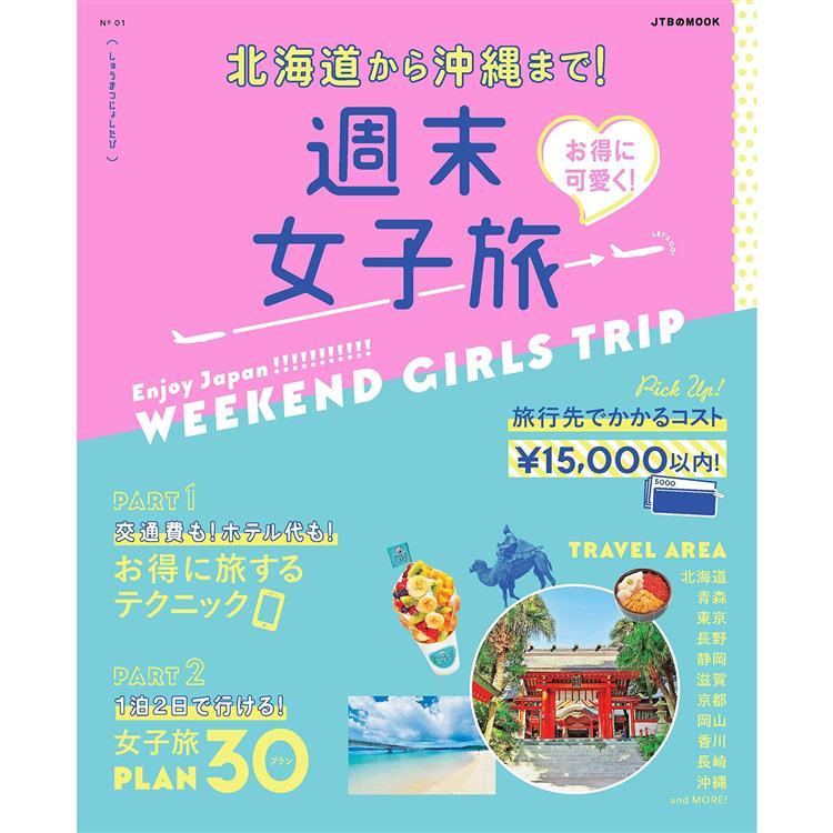 週末女子旅遊 從北海道到沖繩!