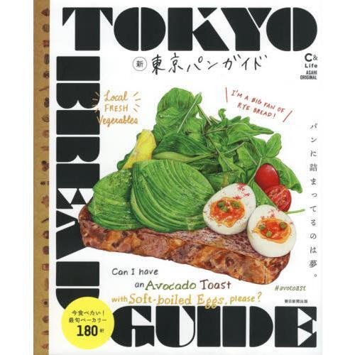 新東京麵包指南