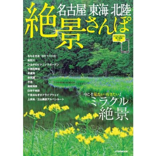 名古屋東海北陸地區散步之旅 2020年版
