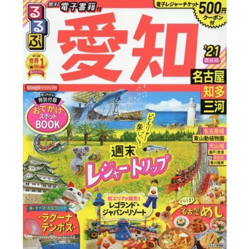 愛知.名古屋.知多.三河旅遊指南 2021年版