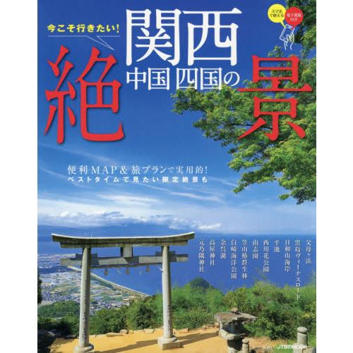 現在就想去的關西中國四國地區絕景