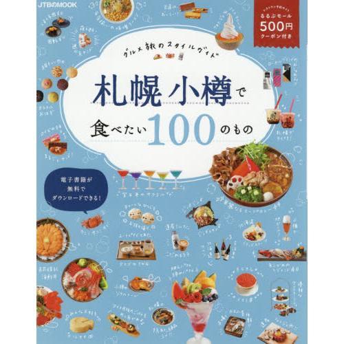 在札幌小樽想吃的100樣美食