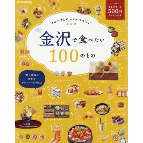 在金澤小樽想吃的100樣美食