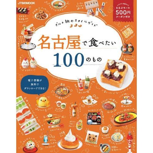 在名古屋小樽想吃的100樣美食
