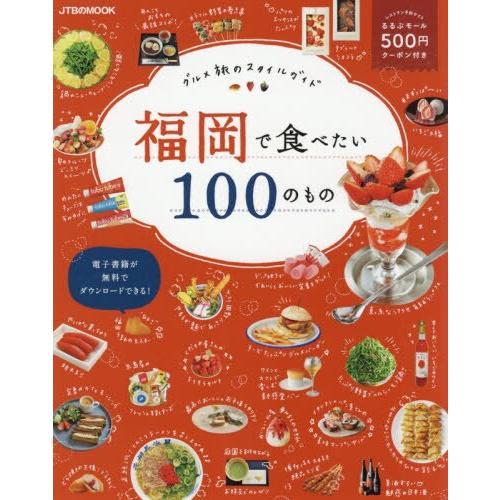 在福岡小樽想吃的100樣美食