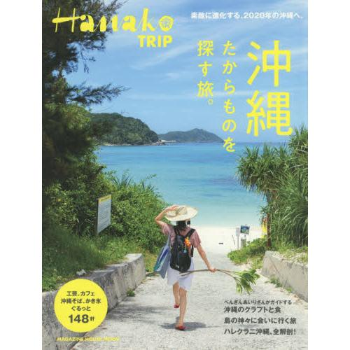 Hanako TRIP沖繩探索寶物之旅