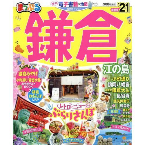 鎌倉.江之島旅遊情報 2021年版