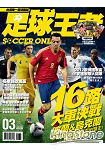 BANG!SPECIAL-足球王者Soccer~ONE:歐洲國家盃
