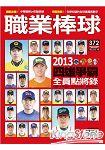 職業棒球3月2013第372期