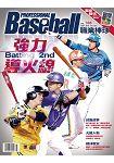 職業棒球5月2015第398期