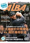 ALBA阿路巴高爾夫雜誌國際中文版2017第29期