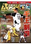職業棒球6月2017第423期
