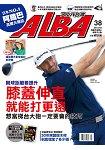 ALBA阿路巴高爾夫雜誌國際中文版2018第38期