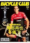 Bicycle Club單車俱樂部2.3月2018第58期