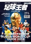 BANG!SPECIAL-足球王者Soccer-ONE:2018俄羅斯世界盃觀戰聖經