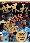 決戰世界盃2018