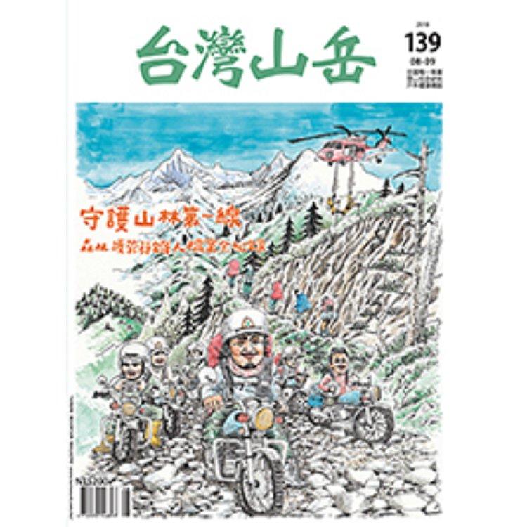 台灣山岳2018第139期