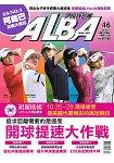 ALBA阿路巴高爾夫雜誌國際中文版2018第46期