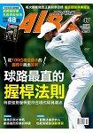 ALBA阿路巴高爾夫雜誌國際中文版2018第47期