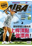 ALBA阿路巴高爾夫雜誌國際中文版2019第49期
