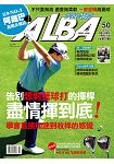 ALBA阿路巴高爾夫雜誌國際中文版2019第50期