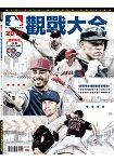 2019年MLB球季觀戰大全-MLB美國職棒