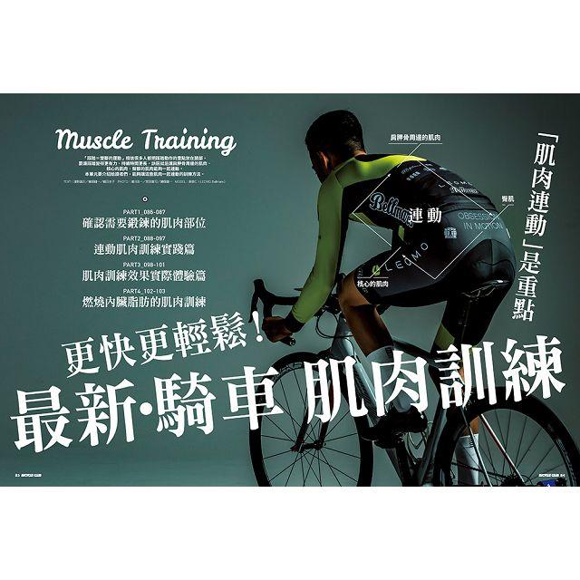 Bicycle Club單車俱樂部6.7月2019第66期
