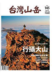台灣山岳2019第145期