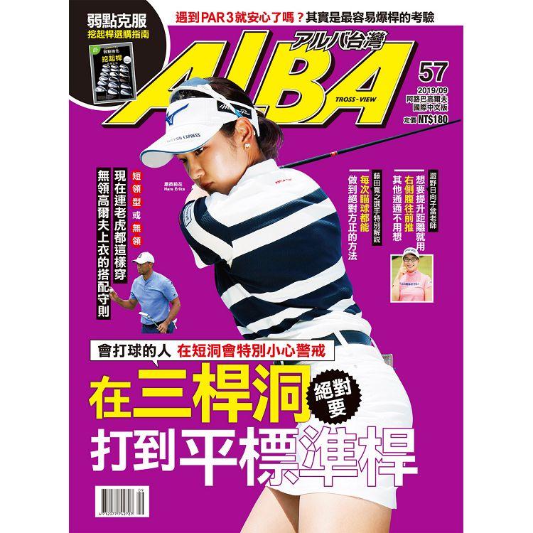 ALBA阿路巴高爾夫雜誌國際中文版2019第57期