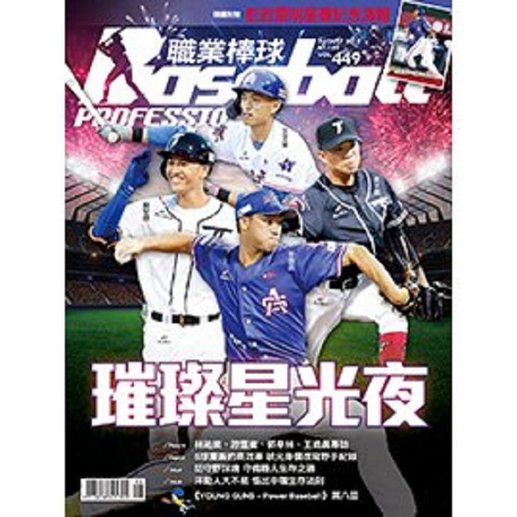 職業棒球8月2019第449期