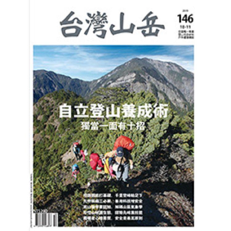台灣山岳2019第146期