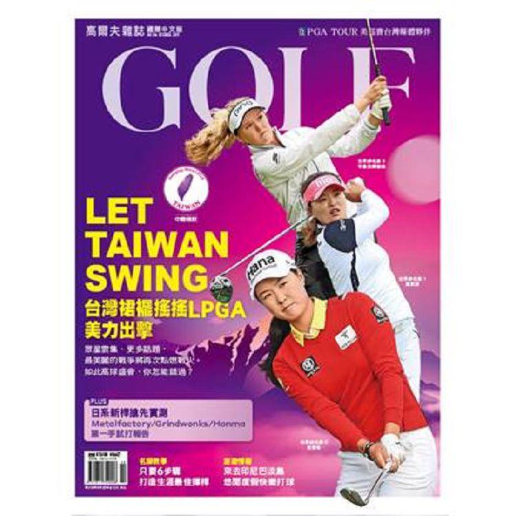GOLF高爾夫雜誌10月2019第186期