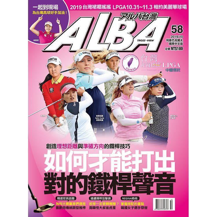 ALBA阿路巴高爾夫雜誌國際中文版2019第58期