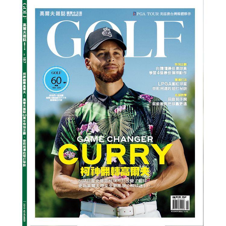 GOLF高爾夫雜誌11月2019第187期