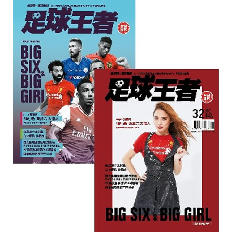 BANG!SPECIAL-足球王者Soccer-ONE:英超六大情人Big 6風格解析