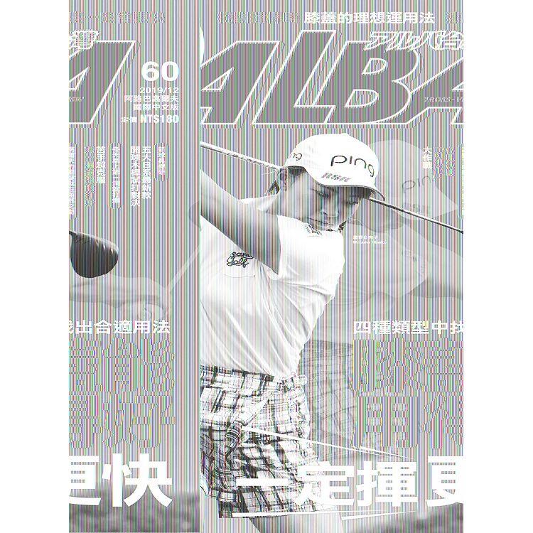 ALBA阿路巴高爾夫雜誌國際中文版2019第60期