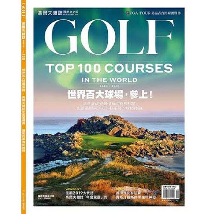 GOLF高爾夫雜誌12月2019第188期
